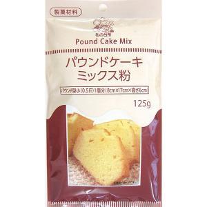 パウンドケーキミックス粉 125g
