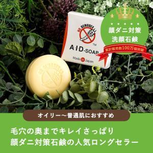 顔ダニ石鹸 AIDソープ130g 大人にきび予防 にきび対策...