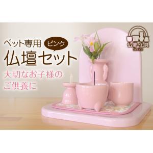 ペットの仏壇セット 半円ステージ ピンク ロウソク立て 花立て 茶器 香炉付き watasinoseikatu