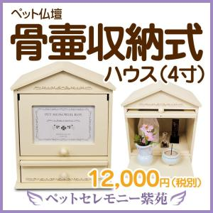 ペット用 仏壇 骨壷収納式 ハウス型 4寸 watasinoseikatu