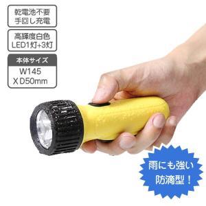 LED 懐中電灯 手回し充電式 防雨型|watasinoseikatu