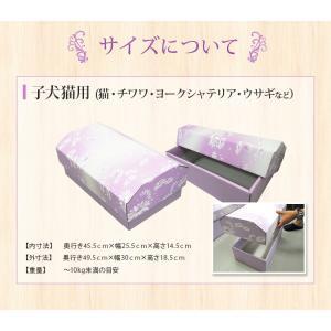 ペットの棺「紫苑」子犬 猫用 ダンボール 組立式 安心の全部入り お見送りセット|watasinoseikatu|02