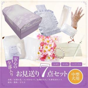 ペットの棺「紫苑」中型犬用 ダンボール 組立式 安心の全部入り お見送りセット|watasinoseikatu