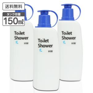 携帯用おしり洗浄器 トイレシャワー 3個セット【 携帯用洗浄機 電池不要 日本製 Toilet Shower HW 】|watasinoseikatu