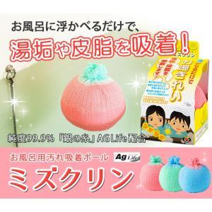 お風呂用銀イオン抗菌製品 ミズクリンAG+ 選べる3色|watasinoseikatu