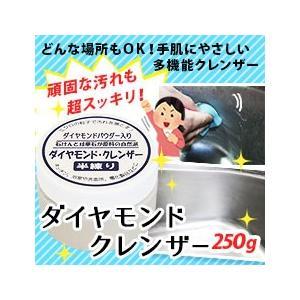 ダイヤモンドクレンザー 250g|watasinoseikatu