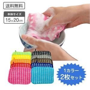 食器・台所用 泡立ちスポンジクロス 2枚組 選べる10色 【ゆうメール対応品】|watasinoseikatu