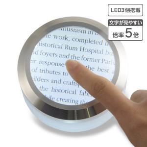 LEDライト ルーペ 【 拡大鏡 5倍 卓上 高級感 】 watasinoseikatu