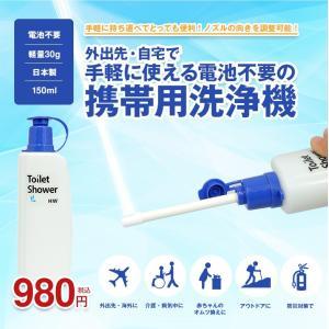 携帯用おしり洗浄器 トイレシャワー 【 携帯用洗浄機 電池不要 日本製 Toilet Shower HW 】|watasinoseikatu