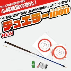NEW デュエラー1000 スポーツ仕様 吹き矢 セット 送料無料|watasinoseikatu