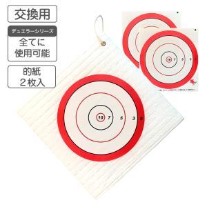 安全吹き矢用 的セット 的紙2枚入り スポーツ吹き矢 NEWデュエラー用 まとセット|watasinoseikatu