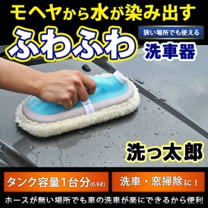 簡易型洗車器 洗っ太郎|watasinoseikatu