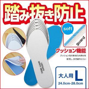 フットレスキュー 踏み抜き防止インソール 中敷き Lサイズ 24cm〜28cm|watasinoseikatu