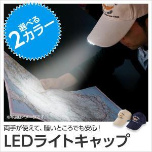 つばの先端が光る LEDライト キャップ 帽子|watasinoseikatu