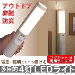 多目的 4灯 LEDライト 【 照明 防災 アウトドア 】|watasinoseikatu