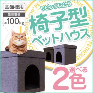 椅子型 ペットハウス キャットハウス スツール ブラウン|watasinoseikatu
