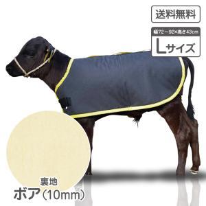 カーフジャケット ボア Lサイズ 仔牛用 【送料無料】|watasinoseikatu