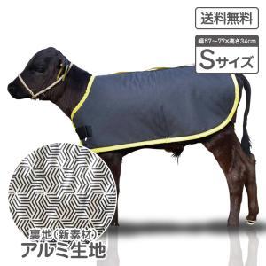 カーフジャケット アルミ生地 Sサイズ 仔牛用 【 送料無料 / 新素材AL 】|watasinoseikatu