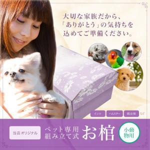 ペット用棺「紫苑」小動物用|watasinoseikatu