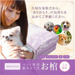 ペット用棺「紫苑」子犬・猫用|watasinoseikatu