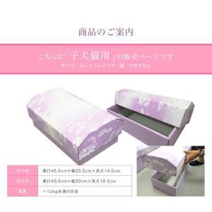ペット用棺「紫苑」子犬・猫用|watasinoseikatu|02