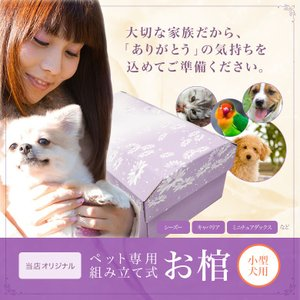 ペット用棺「紫苑」小型犬用|watasinoseikatu