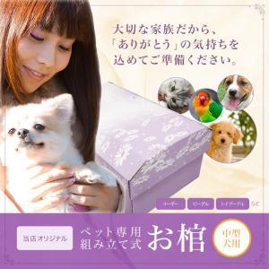 ペット用 棺 お棺 中型犬用 組立て式 ペットセレモニー紫苑|watasinoseikatu