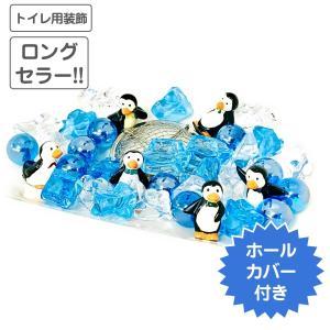 トイレタンク飾り トイレランド ペンギン 網付き インテリア|watasinoseikatu