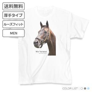 ウインバリアシオン メンズTシャツ(S/M/L/XL) 公認グッズ 【3色】【 ゆうパケット対応 / 送料無料 / 競馬・競走馬グッズ 】 watasinoseikatu
