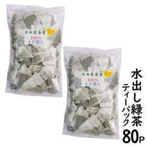 水出し緑茶ティーパック 80パック入 送料無料セール