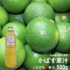 かぼす果汁 カボス果汁 100%  500g  業務用