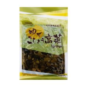 ゆずこしょう高菜 柚子胡椒辛子たかな 120g (今だけ送料...