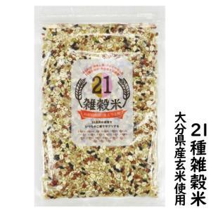 21種雑穀米 200g 送料無料セール 大分県産玄米と話題の...