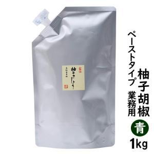 ペースト ゆずこしょう 柚子胡椒 青 1キロ 業務用...