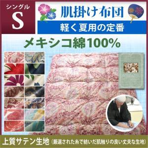 職人手作り【肌掛布団】シングルサイズ(メキシコ綿100%)◎上質生地 |watayamori