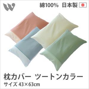 ツートン枕カバー westy 日本製 綿100% 43cm×63cm用|watayamori