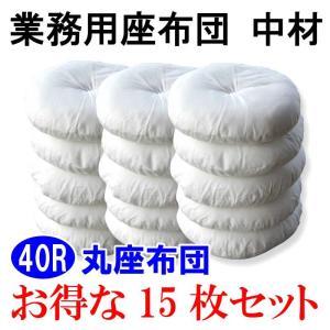 業務用 丸座布団 40R 中身 お得な15枚セット|watayamori