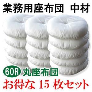 業務用 丸座布団 60R 中身 お得な15枚セット|watayamori