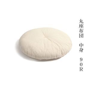 特大 丸座布団 中身 90cmR 生成り(ヌード座布団)|watayamori