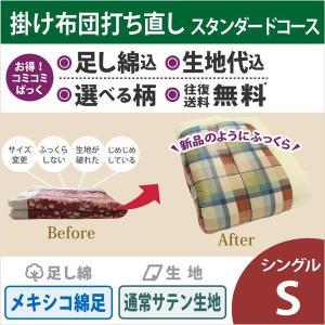 綿布団打ち直しコミコミぱっく【掛布団】シングルサイズ スタンダードコース watayamori