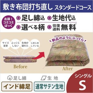 綿布団打ち直しコミコミぱっく【敷布団】シングルサイズ スタンダードコース|watayamori