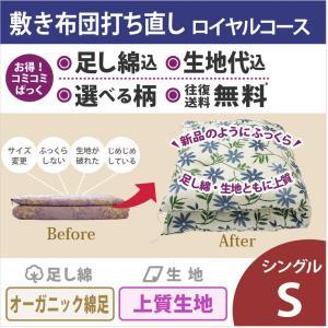 綿布団打ち直しコミコミぱっく【敷布団】シングルサイズ ロイヤルコース|watayamori