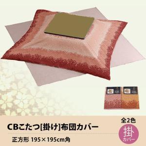 【特価品】こたつ[掛け]布団カバー 正方形195cm角 (桜ピンク色) watayamori