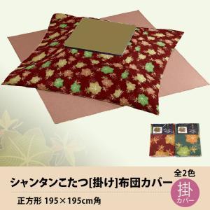 【特価品】こたつ[掛け]布団カバー 正方形195cm角 シャンタン生地 (もみじ赤色) watayamori