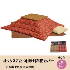 【特価品】こたつ[掛け]布団カバー 正方形195cm角 オックス生地 (チェック赤色) watayamori