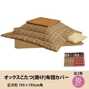 【特価品】こたつ[掛け]布団カバー 正方形195cm角 オックス生地 (チェックベージュ色) watayamori