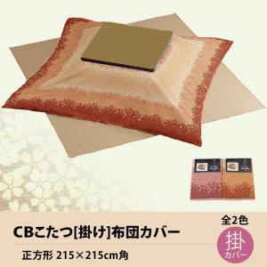 【特価品】こたつ[掛け]布団カバー 正方形215cm角 (桜オレンジ色) watayamori