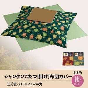 【特価品】こたつ[掛け]布団カバー 正方形215cm角 シャンタン生地 (もみじ緑色) watayamori