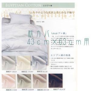 日清紡 高級エジプト綿100% 枕カバー 43cm×63cm用|watayamori