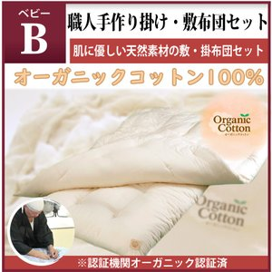 【数量限定】オーガニックコットン(有機栽培)100% ベビーサイズ お布団 敷・掛布団セット watayamori